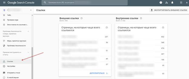 Информация о ссылках  в Google Webmasters