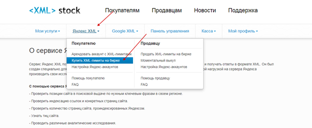 XMLStock