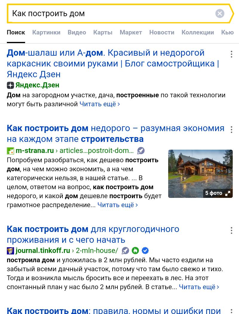 """Пример запроса """"как построить дом"""""""