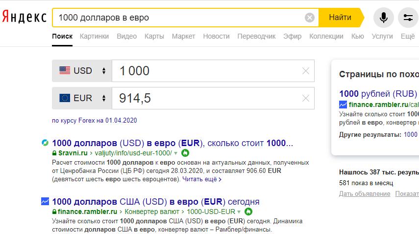 Валютный калькулятор