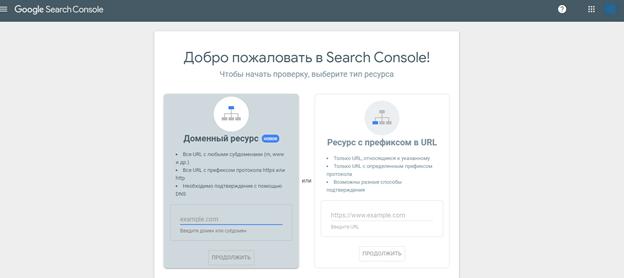 Добро пожаловать в Search Console