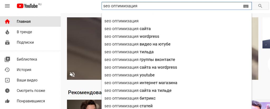 Собираем запросы с помощью подсказок на Youtube