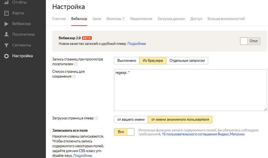 Настройка записи просмотров из браузера