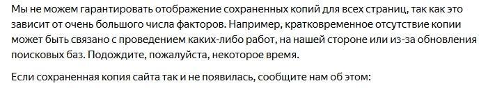 Объяснение Яндекса
