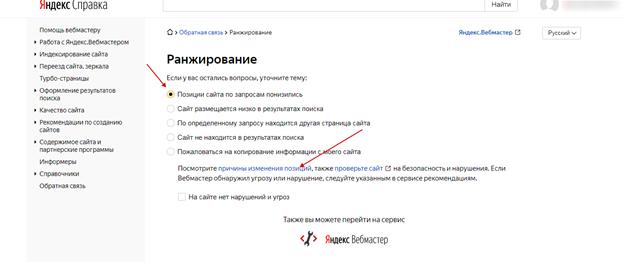 Ранжирование Яндекс.Вебмастер