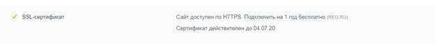 Наличие протокола SSL