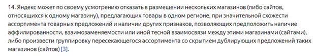 Требование к рекламным материалам в Яндекс.Маркете