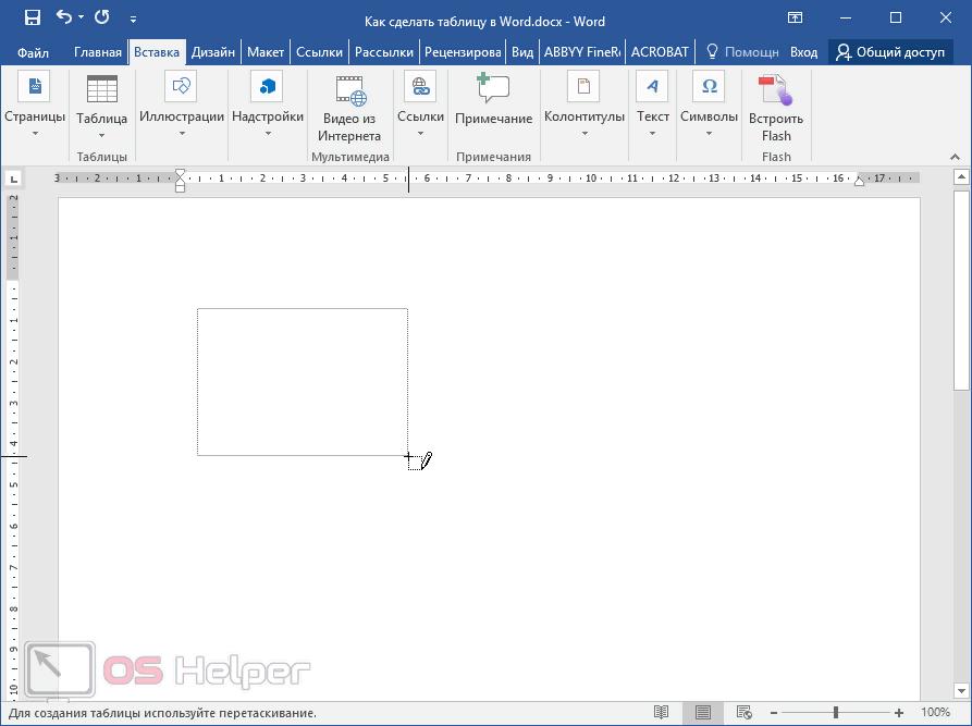 Пример рисования таблицы