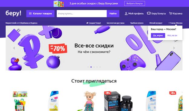 "Главная страница ""Беру!"""