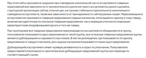 Правила показа рекламы в Яндекс.Директ