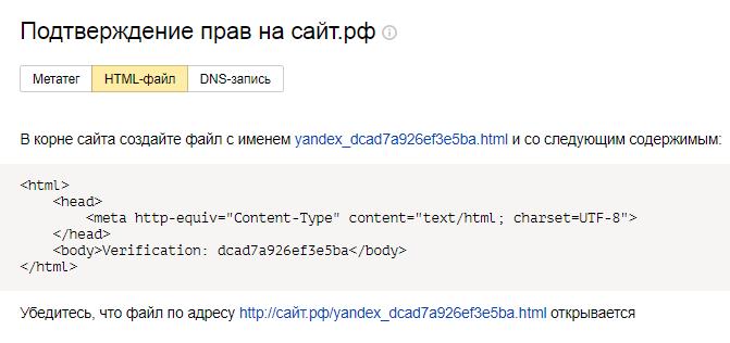 Подтверждение прав на сайт через HTML-файл