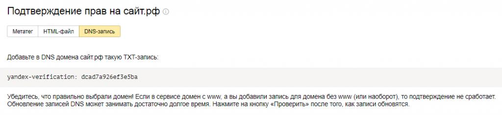 Подтверждение прав на сайт через DNS-запись