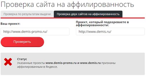 Проверка сайта на аффилированность