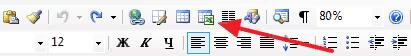 Кнопка для вставки таблицы из Excel