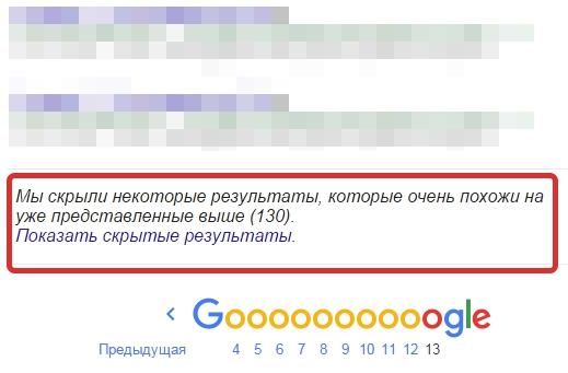 Скрытие сайтов в поисковой выдаче