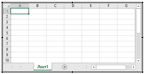 Окно для работы с таблицей Excel