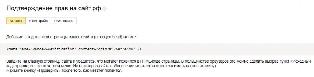 Подтверждение прав на сайт через мегатег