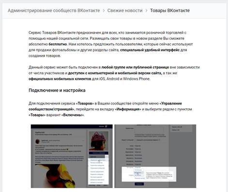 Товары «Вконтакте»