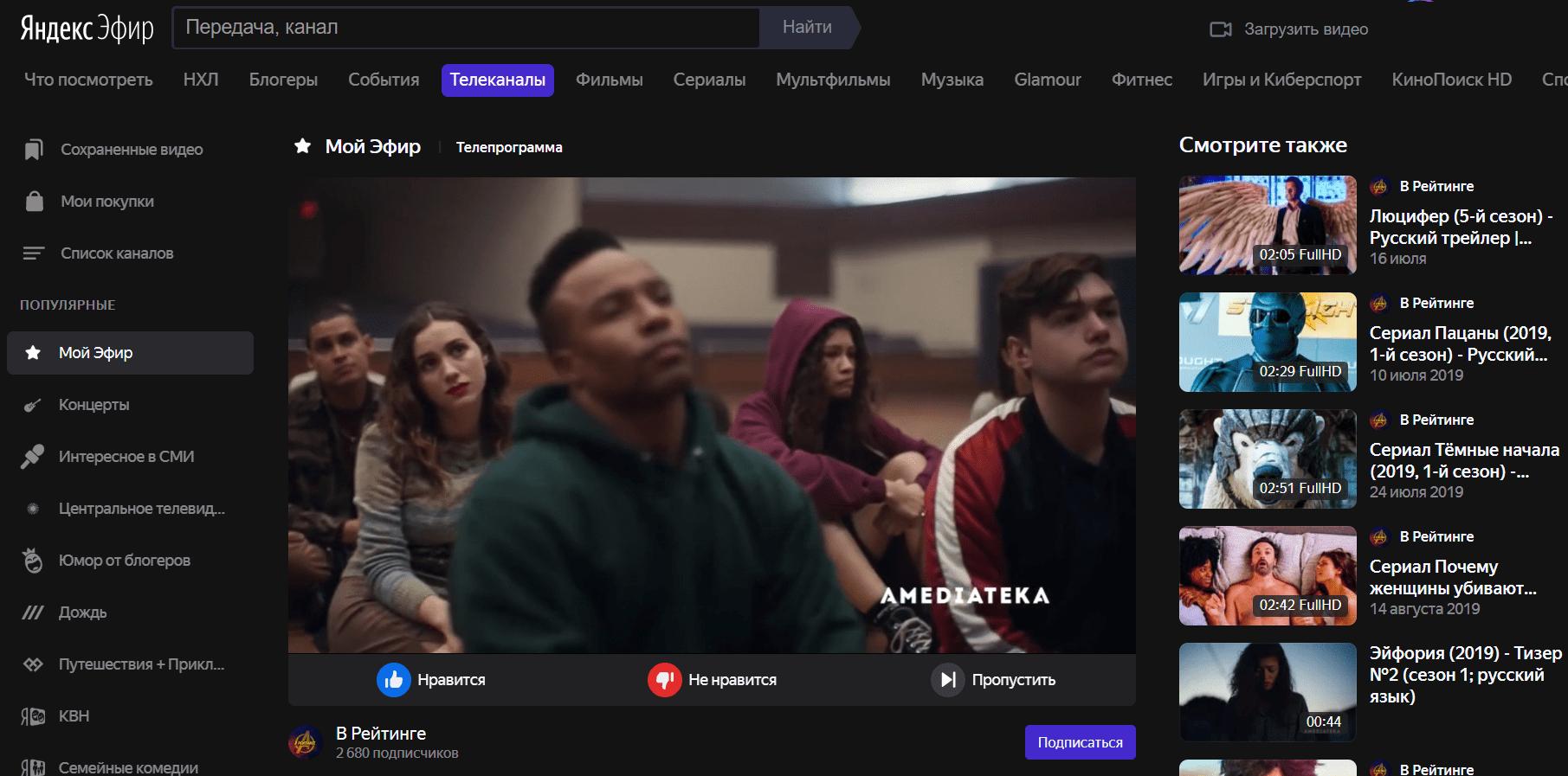 Главный экран Яндекс Эфира
