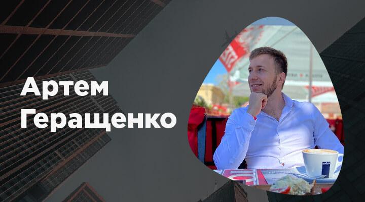Артем Геращенко: кейс по покупке сайта