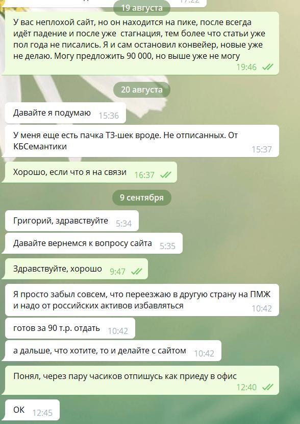 Переговоры с продавцом