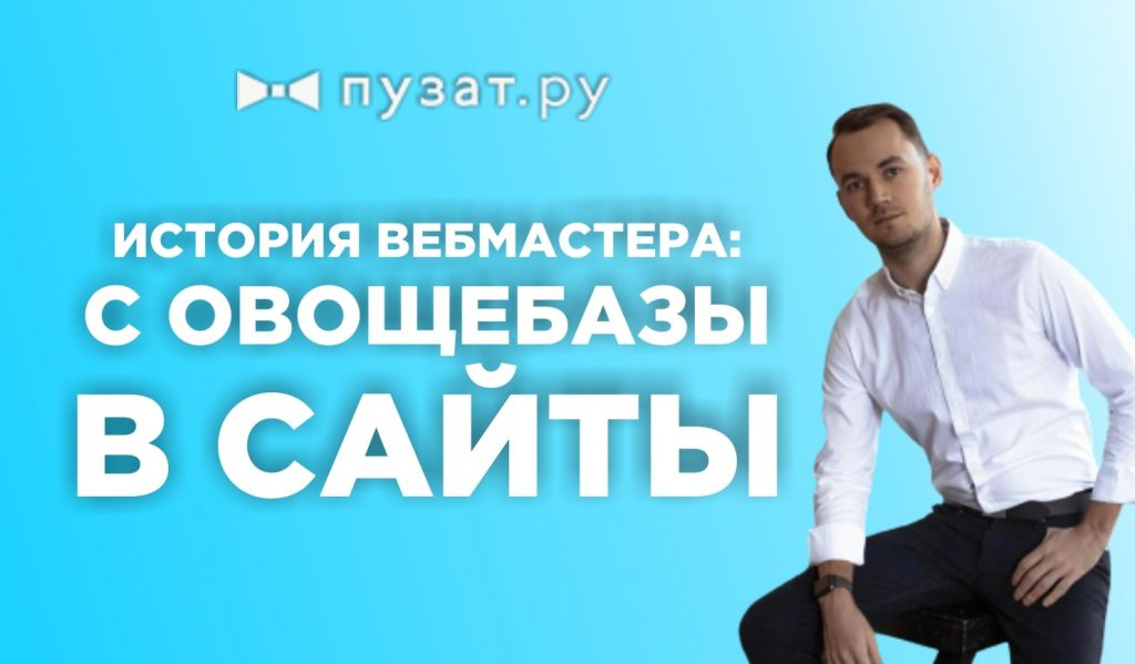 Отзывы о Пузат.ру